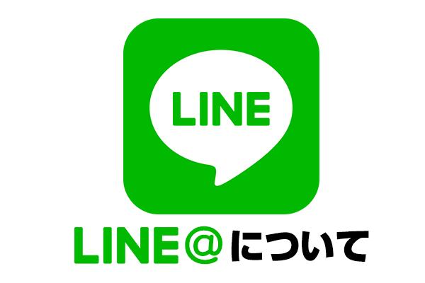 LINE@_機能と料金