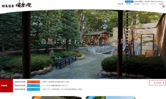 昭島温泉湯楽の里ホームページリニューアル