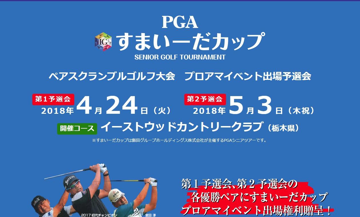 PGAまいーだカップ ペアスクランブルゴルフ大会 プロアマトーナメント出場予選会【公式サイト】