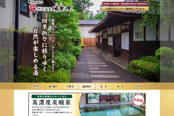 埼玉県所沢市の天然温泉施設「所沢温泉-湯楽の里」