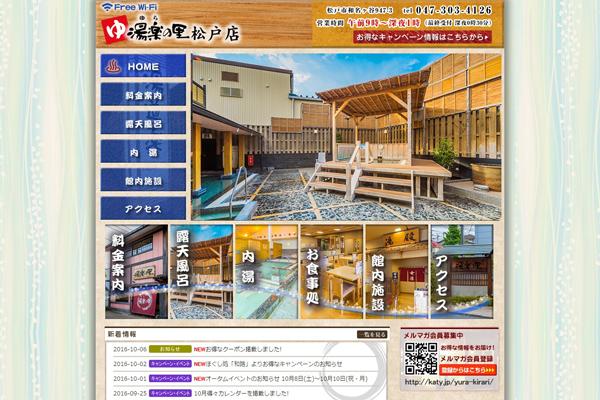 千葉県松戸市の温泉施設「湯楽の里松戸店」