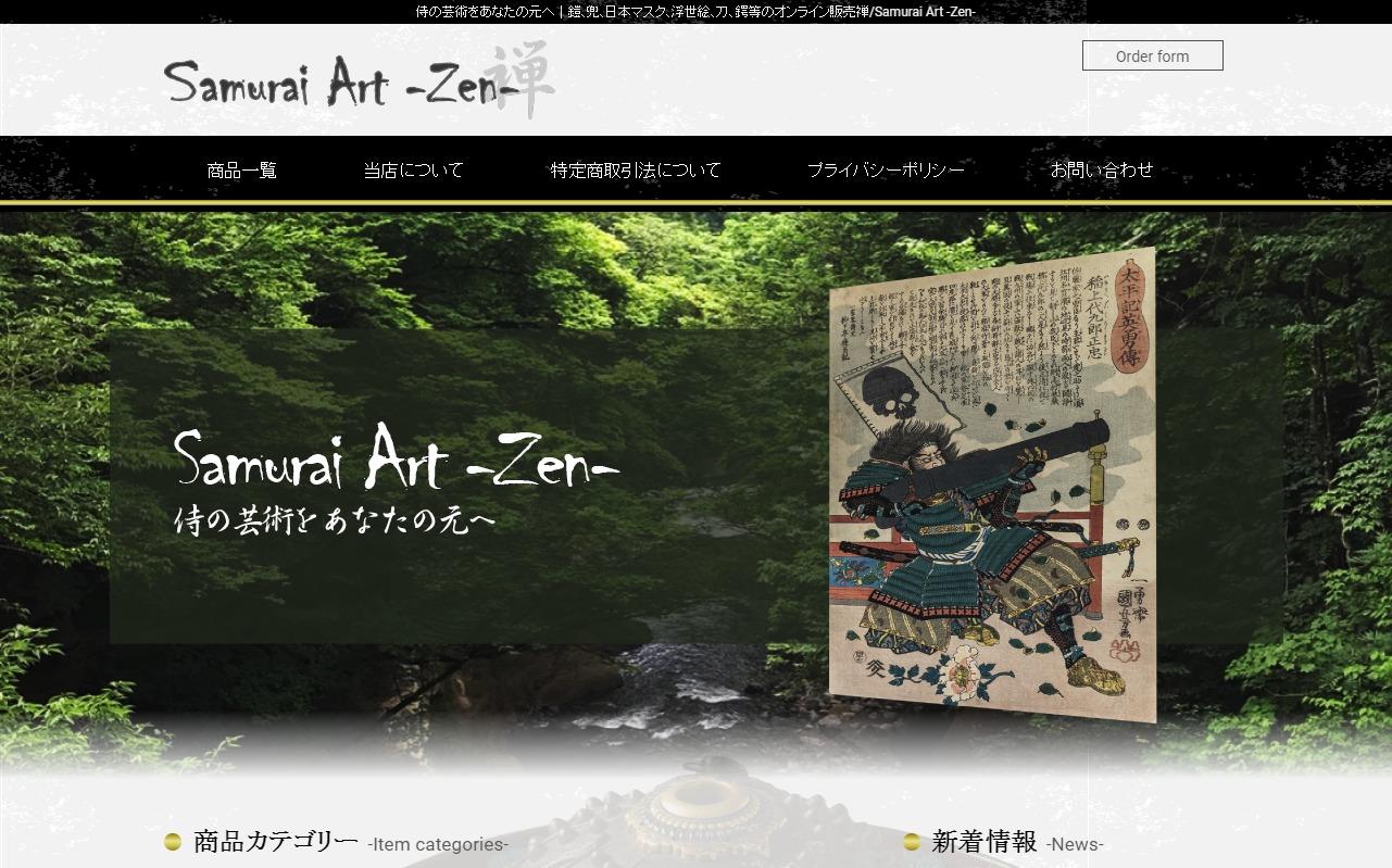 侍の芸術をあなたの元へ|鎧、兜、日本マスク、浮世絵、刀、鍔等のオンライン販売