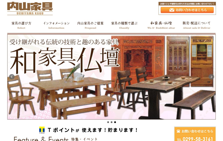 茨城県小美玉市の家具屋さん「内山家具」|暮らしの家具と室内装飾