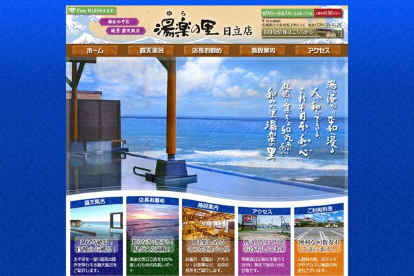 茨城県日立市の絶景が楽しめる露天風呂「湯楽の里-日立店」
