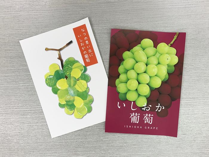 石岡市観光葡萄ポスターの作成をしました。