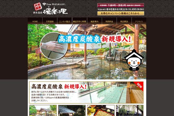 栃木県栃木市の天然温泉施設「栃木温泉-湯楽の里」