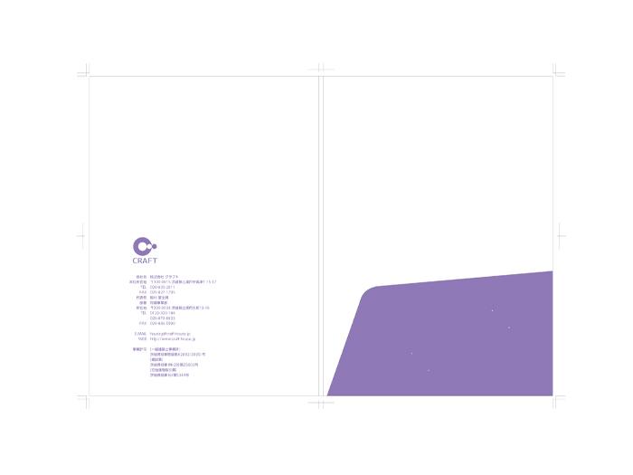 土浦市建設業ペーパーファイルの作成2