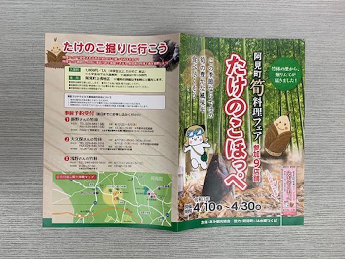 阿見町筍フェアパンフレット完成1