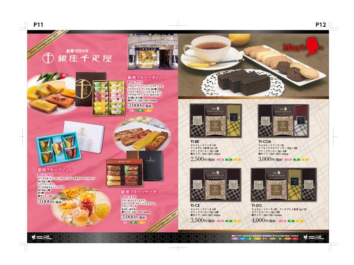 お茶セットギフトカタログの作成7