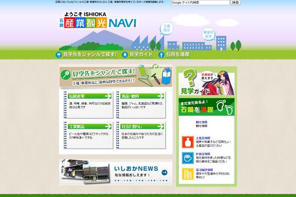 石岡産業観光NAVI