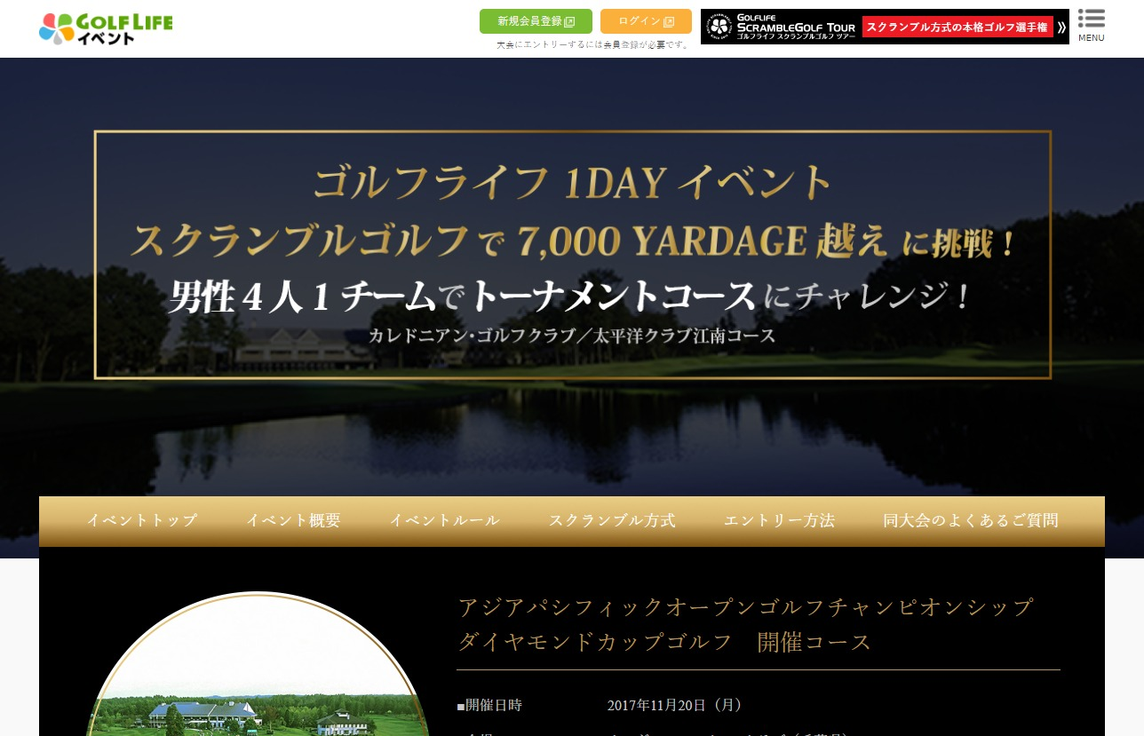 ゴルフライフ1DAYイベント スクランブルゴルフで7,000YARDAGE越えに挑戦! | ゴルフライフイベント | 楽しいゴルフイベントを見つけよう!