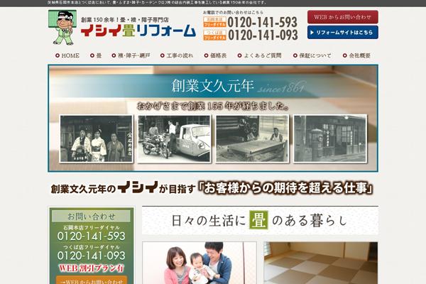茨城県のイシイ畳リフォーム