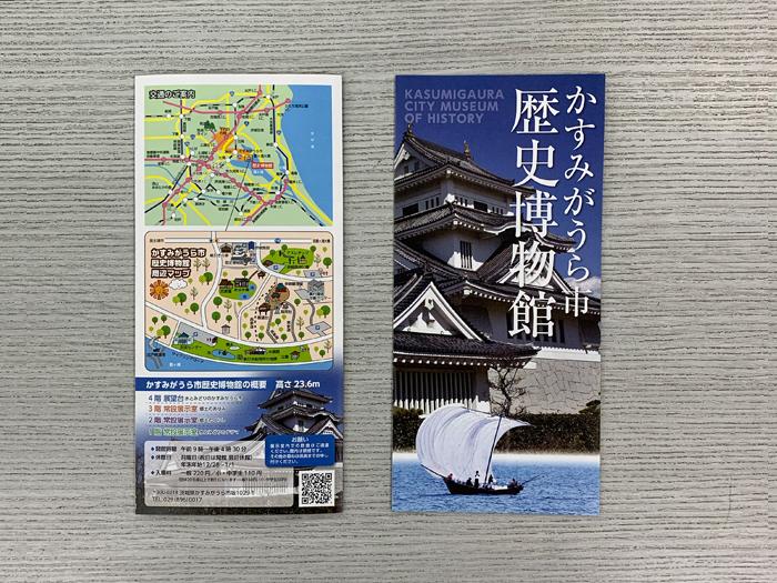 かすみがうら市パンフレット作成5
