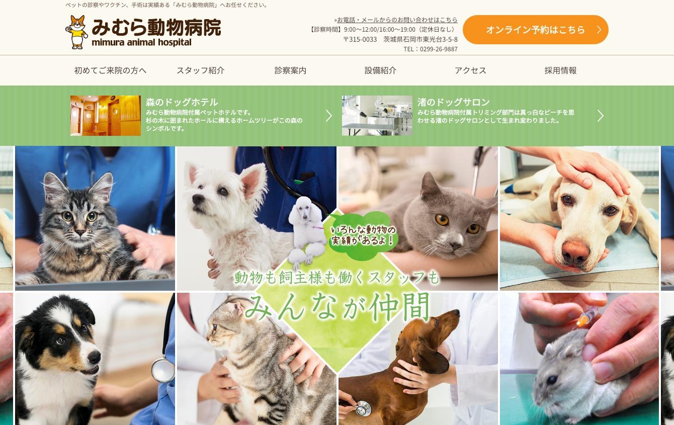 みむら動物病院 – ペットの診察やワクチン、手術は実績ある「みむら動物病院」へお任せください。