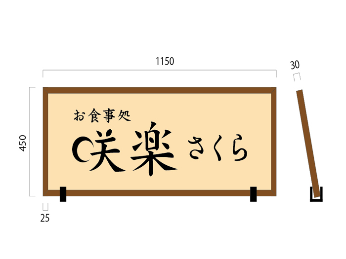 千葉市温浴施設お食事処看板デザイン1