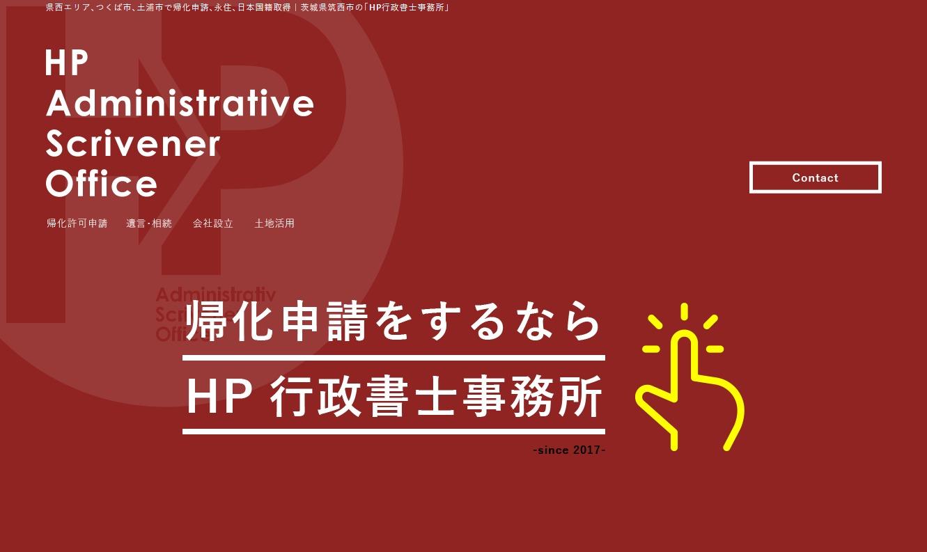 県西エリア、つくば市、土浦市で帰化申請、永住、日本国籍取得|茨城県筑西市の「HP行政書士事務所」