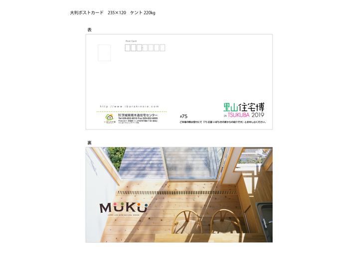 オリジナル大判ハガキの作成_デザイン