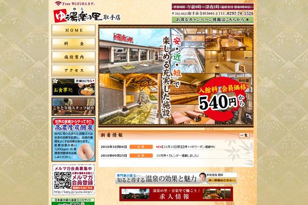 茨城県取手市の温泉施設「湯楽の里-取手店」