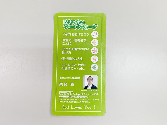 筑西市教会スマホ型カードの作成3