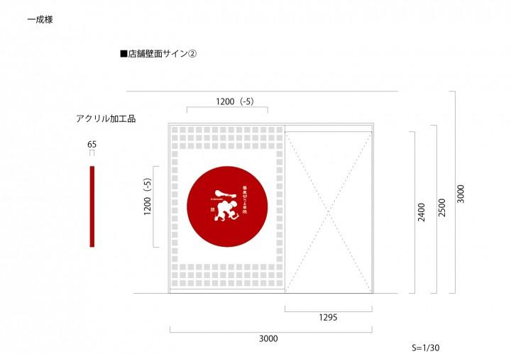 ichinaru-e1500970326364