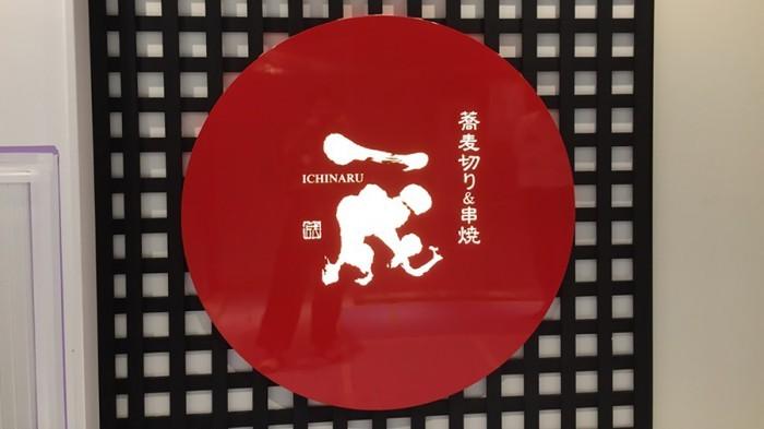 ichinaru3-e1474674719682