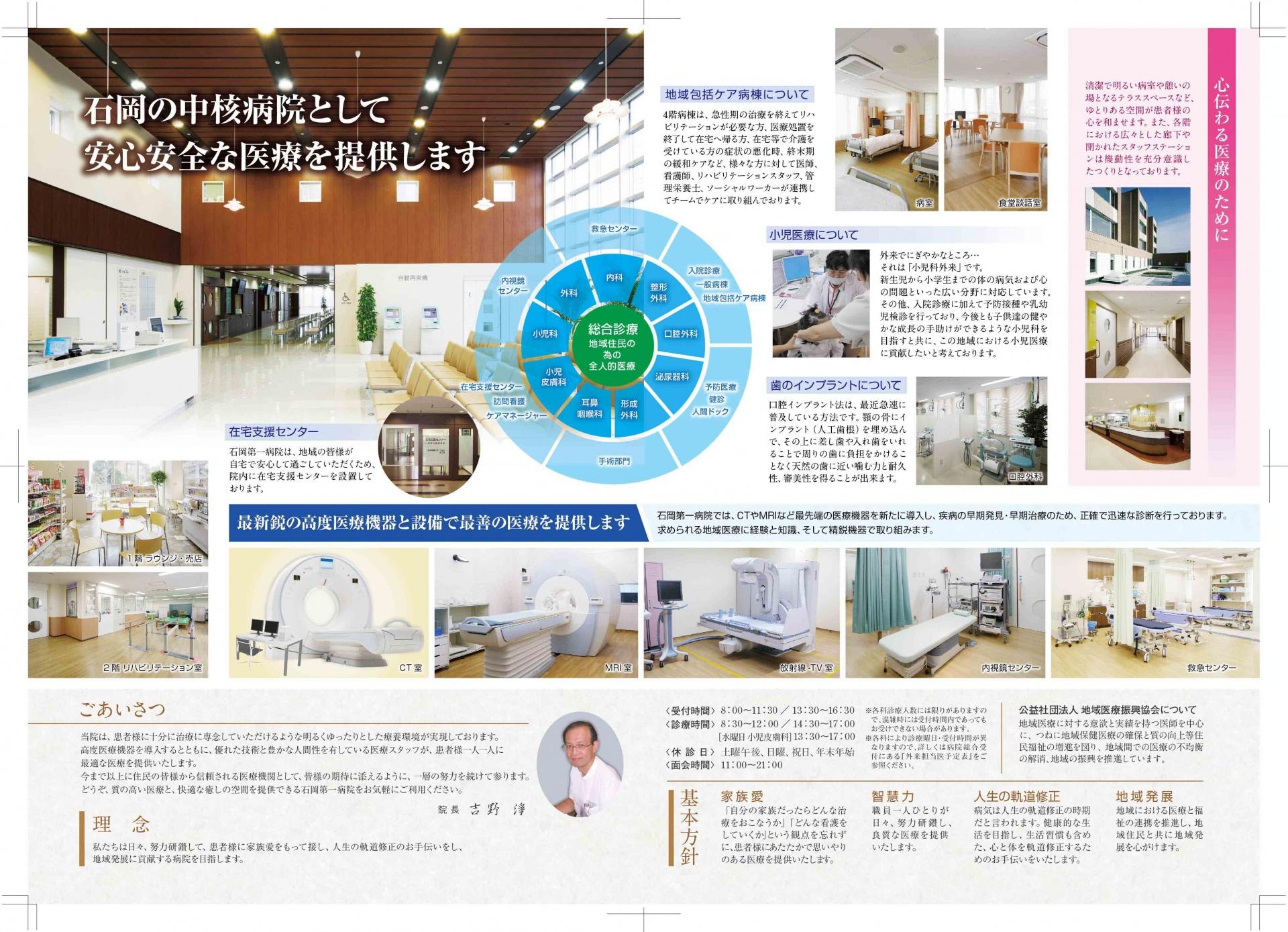 ishiokadaiichi_panfu_naka