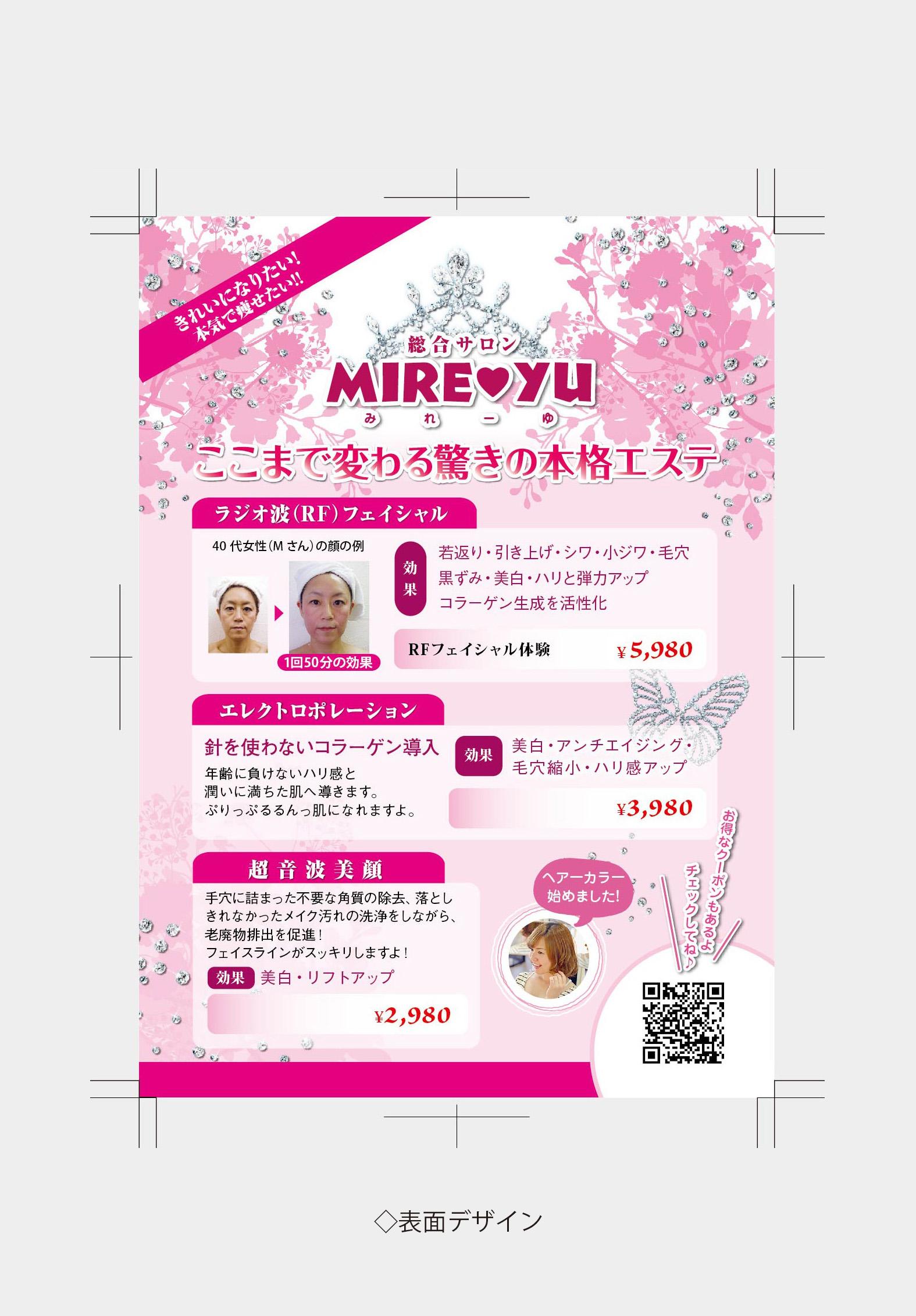 mireyu_omote2
