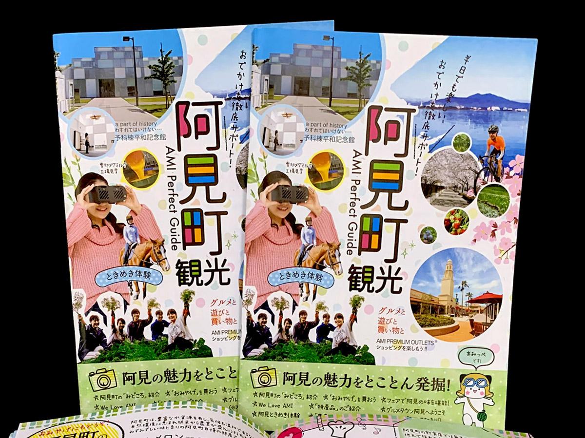 観光冊子_イメージ