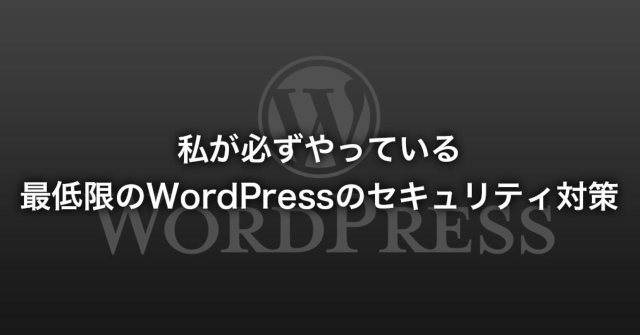 必ずやっている最低限のWordPressのセキュリティ対策