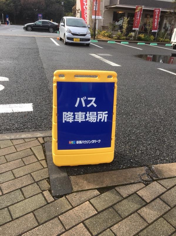 バス乗車場所水タンク看板