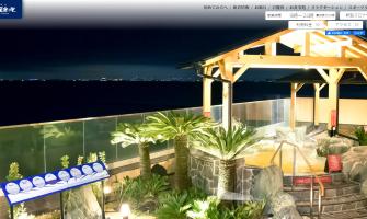 幕張温泉湯楽の里ホームページ