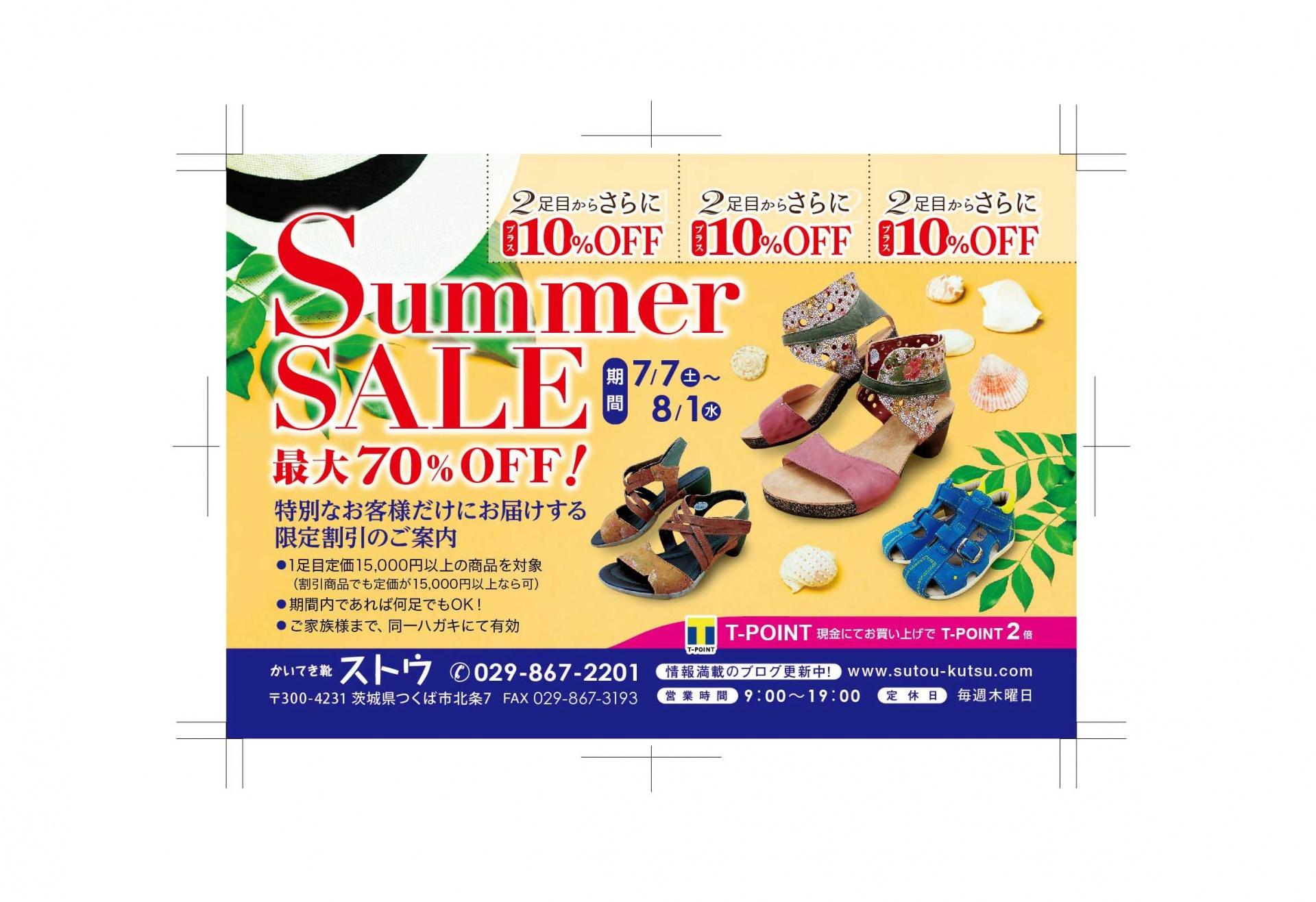sutou_summer_dm