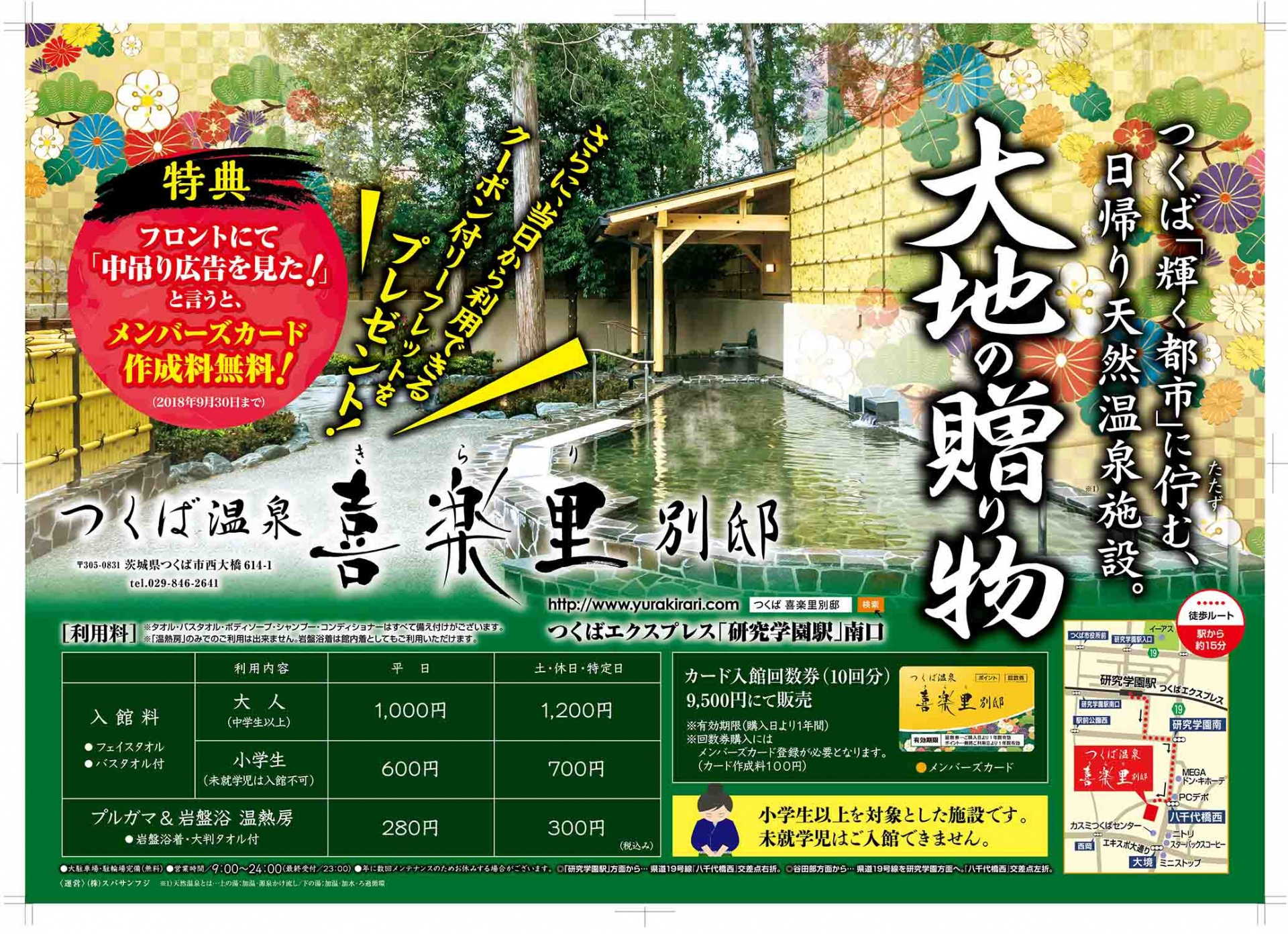 tsukuba_poster_ol